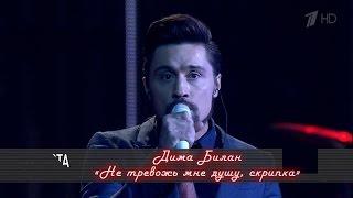 """Дима Билан - Не тревожь мне душу, скрипка (HD 1080) - концерт братьев Меладзе """"Полста"""""""