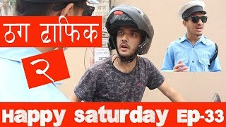 ठग ट्राफिक - 2 | Happy Saturday Ep 33 | Short Nepali Comedy Movie | Colleges Nepal Video