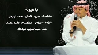 اغاني طرب MP3 يا عيونه - عبدالمجيد عبدالله   2013 تحميل MP3