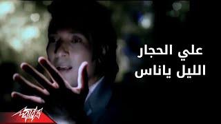 تحميل و مشاهدة El Leel - Ali El Haggar الليل - على الحجار MP3