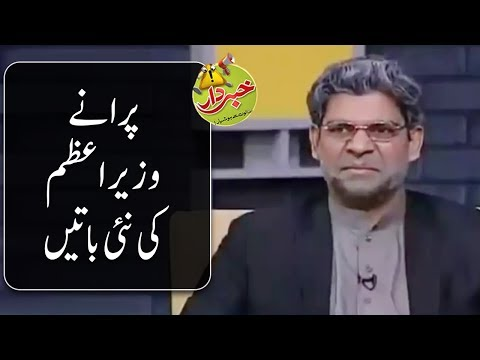Porany Wazir e Azam Ki New Batain – Nasir Chinyoti – Khabardar with Aftab Iqbal