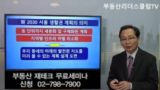 부럽당 충격속보 서울시 신규 상업지역 대폭 확대 계획 발표