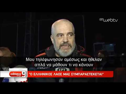 Στην Αλβανία ο Δένδιας με εντολή Μητσοτάκη-Στα ερείπια επιχειρεί η ΕΜΑΚ-Διεθνής βοήθεια 26/11/19 ΕΡΤ
