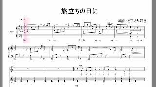 「旅立ちの日に」の楽譜探しています。 - 合唱曲の …