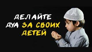 Делайте дуа за своих детей / История