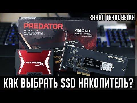Как выбрать SSD диск для компьютера? Что лучше M.2, SATA или PCI-e? TLC или MLC? видео