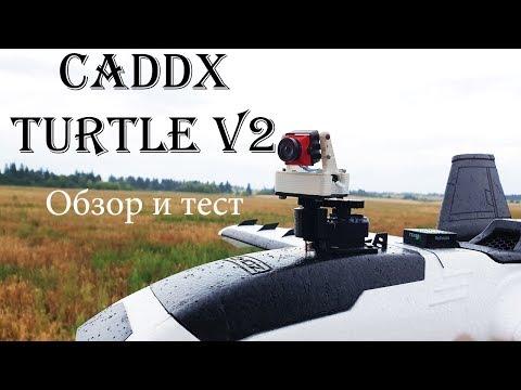 Обзор + видео Caddx Turtle V2