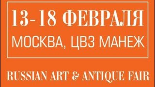 (360 VR) RA AF, ДОБРО ПОЖАЛОВАТЬ НА RUSSIAN ART & ANTIQUE FAIR, walk through