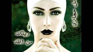 تحميل اغاني Amal Hijazi...Kalbe Moazab | أمل حجازي...قلبي معذب MP3