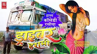 Draiver Harami Rasiya | शफी कुरेशी पुष्पा गुसाई | छलो रानी | New Haryanvi Comedy New 2017