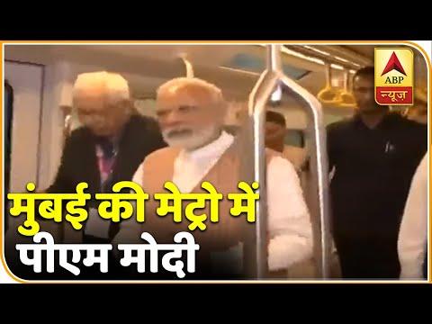 ISRO के कंट्रोल सेंटर से मुंबई पहुंचे पीएम मोदी, मेट्रो की रखेंगे आधारशिला   ABP News Hindi