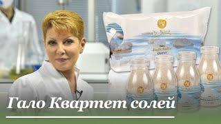 Квартет солей для ванн Dr. Nona