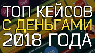 ТОП КЕЙСОВ С ДЕНЬГАМИ | ДЕНЕЖНЫЕ КЕЙСЫ 2018
