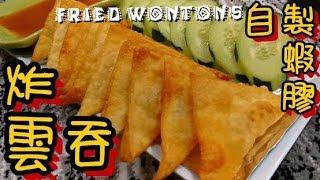 ✴️炸雲吞✴️自製蝦膠|Fried Wontons With Shrimps Paste