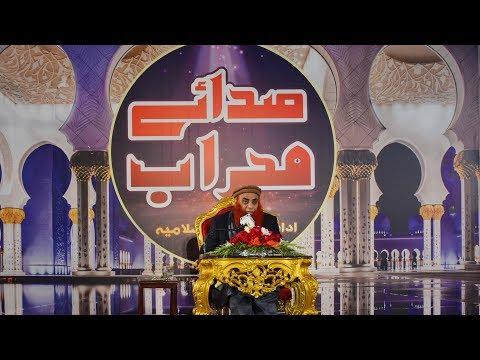 Download Pir Syed Riaz Hussain Shah Sahib Video 3GP Mp4 FLV