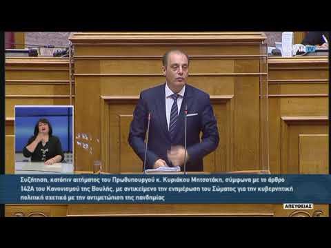 Κ.Βελόπουλος(Πρόεδρος ΕΛΛΗΝΙΚΗ ΛΥΣΗ) (Αντιμετώπιση πανδημίας) (12/11/2020)