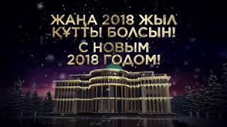 Поздравление Президента Казахстана Нурсултана Назарбаева с Новым 2018 годом