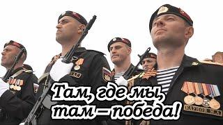 Морпехи (морская пехота, клип)/ Russian special forces (music video)/ Russian army