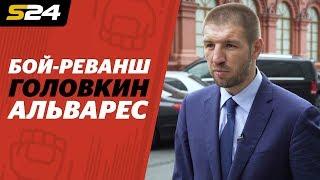 Дмитрий Пирог: «Альварес может пойти в «рубку» с Головкиным - нас ждёт зрелище!» | Sport24