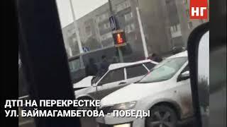Авария на перекрестке ул. Баймагамбетова - Победы в Костанае