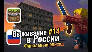 Бомж достал САМОСТРЕЛ и идёт МСТИТЬ гопникам - Последняя серия   Выживание в России #14
