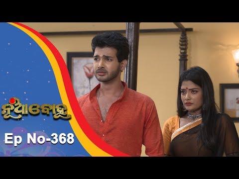 Nua Bohu   Full Ep 368   18th Sept 2018   Odia Serial - TarangTV