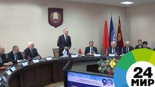 Лучшие ученые СНГ обсуждают в Минске проекты в сфере экономики и экологии - МИР 24