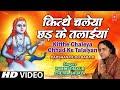 Kitthe Chaleya Chhad Ke Talaiyan By Pammi Thakur [Full Video Song] I Darshan De Do Baba Ji