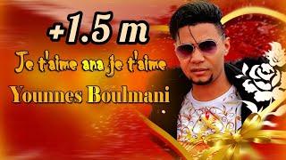 تحميل اغاني Younes Boulmani - Je T'aime Ana Je T'aime (Official Audio) | 2019 | يونس بولماني - جوطيم أنا جوطيم MP3
