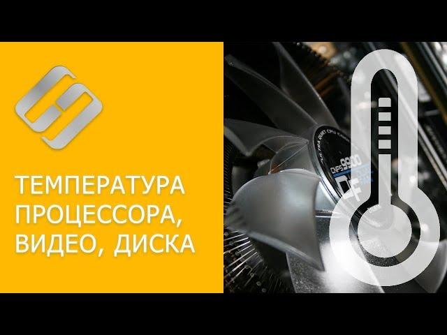 Как проверить температуру диска HDD компьютера или ноутбука
