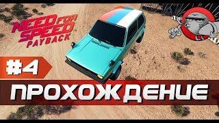Need For Speed Payback - ЭЛЬ КОКО (Прохождение игры #4)