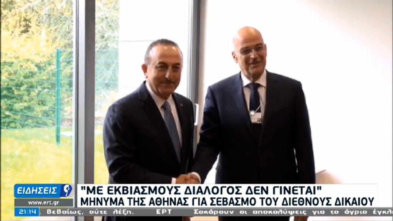 Αθήνα προς Άγκυρα: Διάλογος με απειλές και εκβιασμούς δεν γίνεται | 22/12/2020 | ΕΡΤ