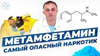 Метамфетамин — наркотик дьявола | САМЫЙ ОПАСНЫЙ НАРКОТИК СОВРЕМЕННОСТИ!