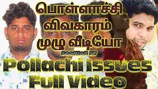 Pollachi Issues Full Video  | பொள்ளாச்சி விவகாரம் முழு வீடியோ ST Tamil Entertain