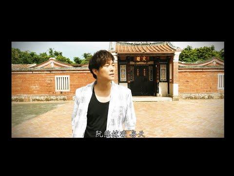 MV首播王俊清《阿公》