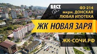 ЖК Новая заря, ФЗ-214, любая ипотека