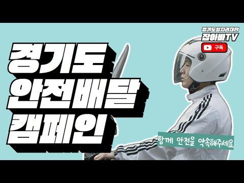 경기도 안전배달 인식개선캠페인!