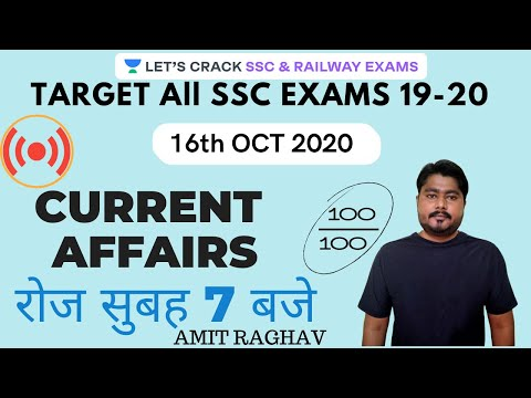 16th Oct Current Affairs | Target SSC Exams/Delhi Police 2019/2020 | Amit Raghav