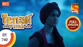Tenali Rama - Ep 740  - Full Episode - 17th August 2020
