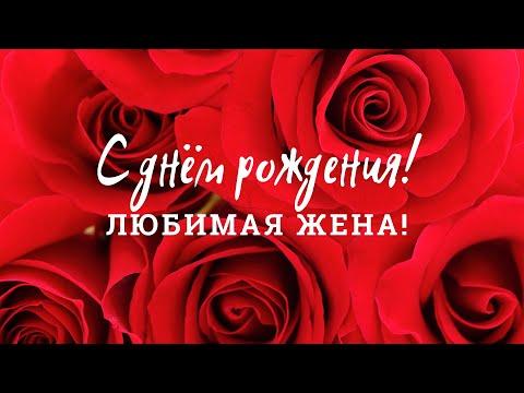 С Днем Рождения, любимая ЖЕНА! Лучшее видео поздравление