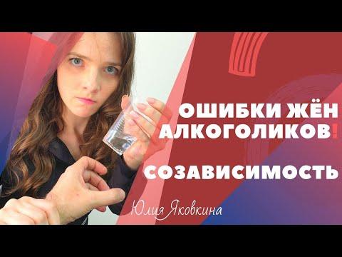 Муж алкоголик. Пьёт каждый день что делать? Ошибки созависимой женщины. Созависимость как болезнь!