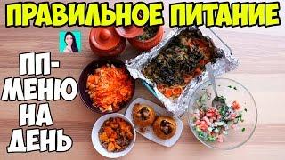 Вкусное меню и простые рецепты ♥ Диетическое меню #2 ♥ Анастасия Латышева