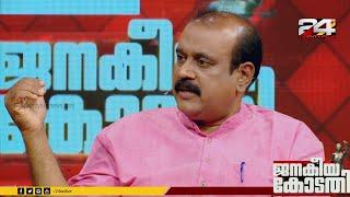 Janakeiya Kodathi | ടി.പി സെൻകുമാർ| ജനകീയ കോടതി | T.P SENKUMAR | Part - 2 | 24 News