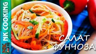 Салат ФУНЧОЗА  Со Свининой и Овощами ♥ Рецепты NK cooking