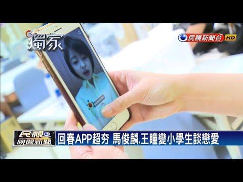 八點檔演員瘋回春APP 胡瓜跟風像「孩子王」-民視新聞