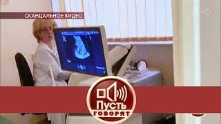 На приеме у гинеколога: вас снимает видеокамера! Пусть говорят. Выпуск от 20.02.2020