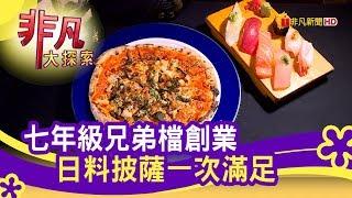 WE里手工pizza日本料理