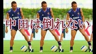 中田英寿の体幹がすごすぎて笑ってしまう動画!尋常じゃないフィジカル&ゴール集●スーパープレイ