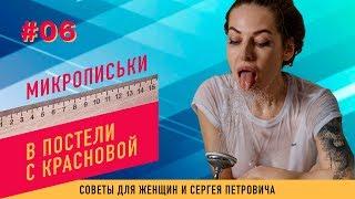 Микровыпуск про микрописьки (В постели с Красновой).