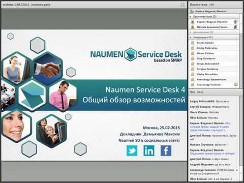 Naumen Service Desk